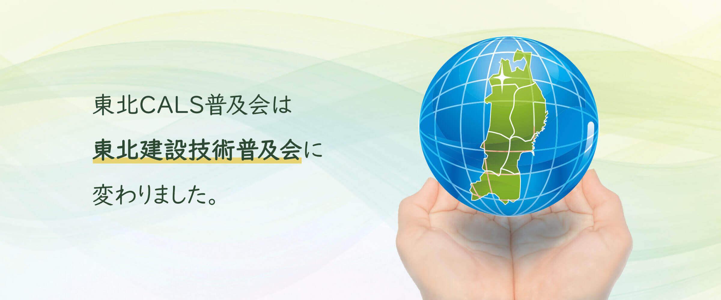 NPO法人 東北建設技術普及会