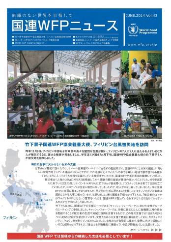 WFPニュース