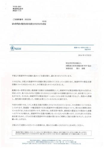 NPO北村:国連WFP①