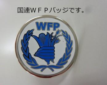 WFPバッジ