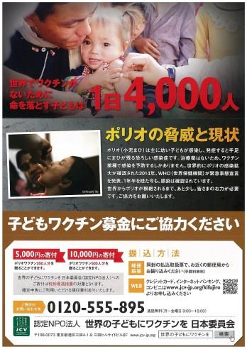 世界の子どもにワクチンを1