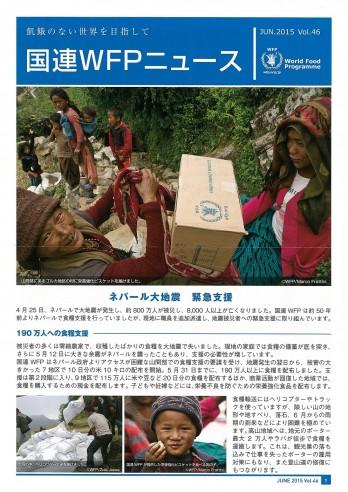 WFP表紙