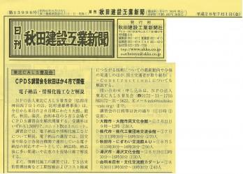 秋田建設工業新聞
