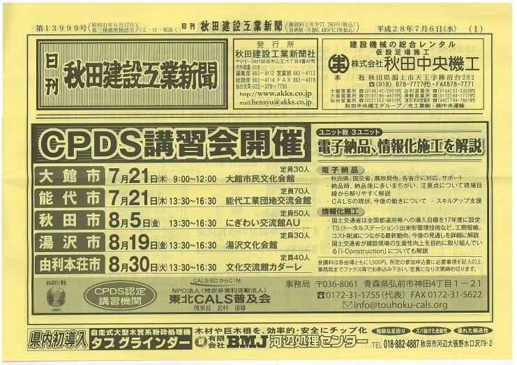 秋田建設工業新聞7.6
