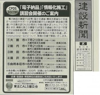 建設新聞H28.07.11