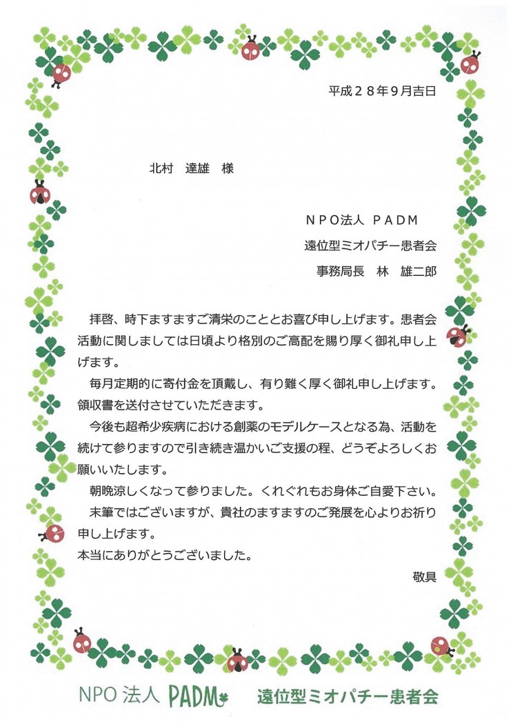 ミオパチー - kitamura