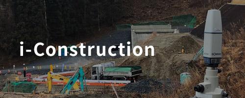 i-Constructionの活用サポート
