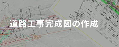 道路工事完成図(平面図・縦断図)作成支援