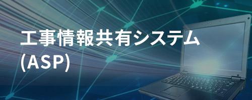工事情報共有システム(ASP)