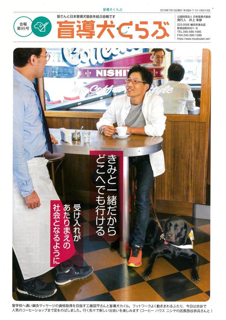 公共財団法人 日本盲導犬協会