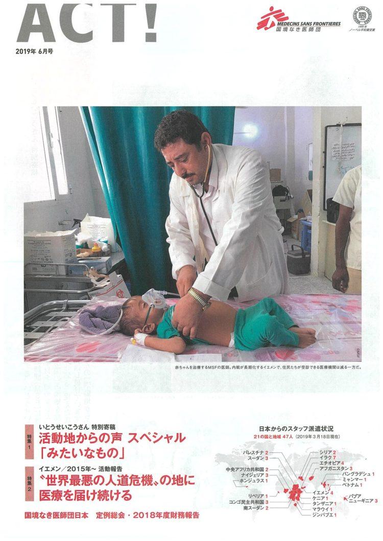 特定非営利活動法人 国境なき医師団日本(認定NPO法人)
