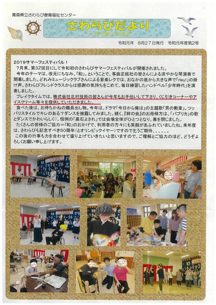 青森県立さわらび療育福祉センター