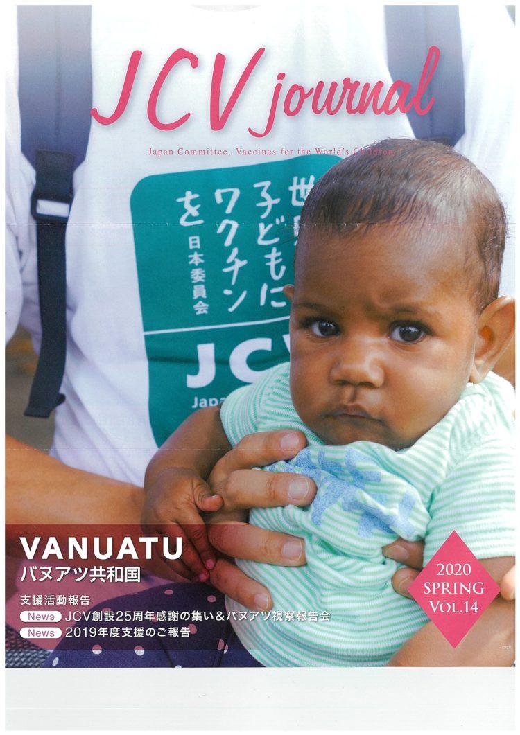 認定NPO法人 世界の子供にワクチンを 日本委員会