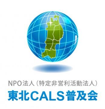 NPO法人-東北CALS普及会