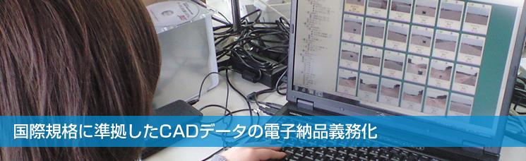 国際規格に準拠したCADデータの電子納品義務化