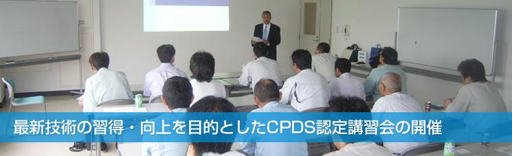 最新技術の習得・向上を目的としたCPDS認定講習会の開催