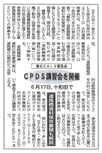 解説!道路橋関連資料保存要領(案)/CALSスキルアップ(CPDS講習会)を開催!
