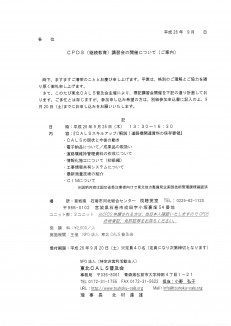 宮城県石巻市河北総合センターにてCPDS認定講習会