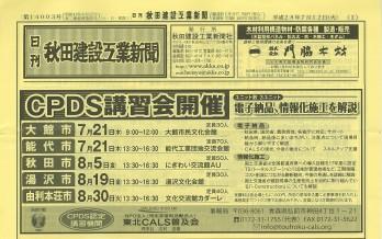 H28.07.12 秋田建設工業新聞