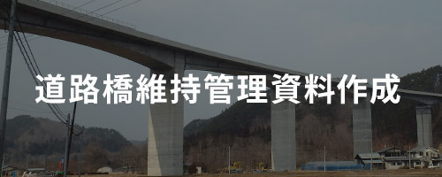 道路橋維持管理資料の作成支援