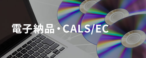 電子納品(i-Construction)・CALS/EC