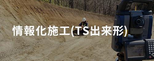 情報化施工(TS出来形)管理