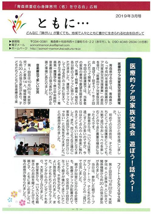 青森県重症心身障害児(者)を守る会