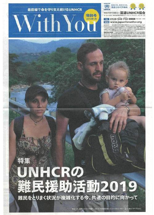 特定非営利活動法人 国連UNHCR協会(国連難民高等弁務官事務所)