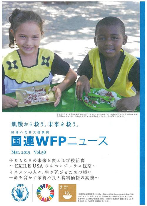 特定非営利活動法人 国際連合世界食糧計画WFP協会