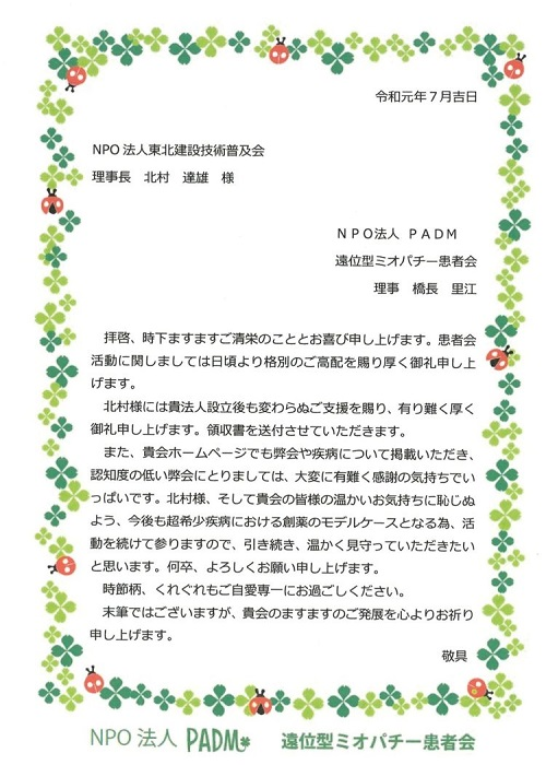 NPO法人PADM 遠位型ミオパチー患者会を支援 東北建設技術普及会