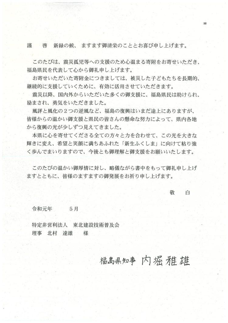 東日本大震災ふくしまこども寄附金