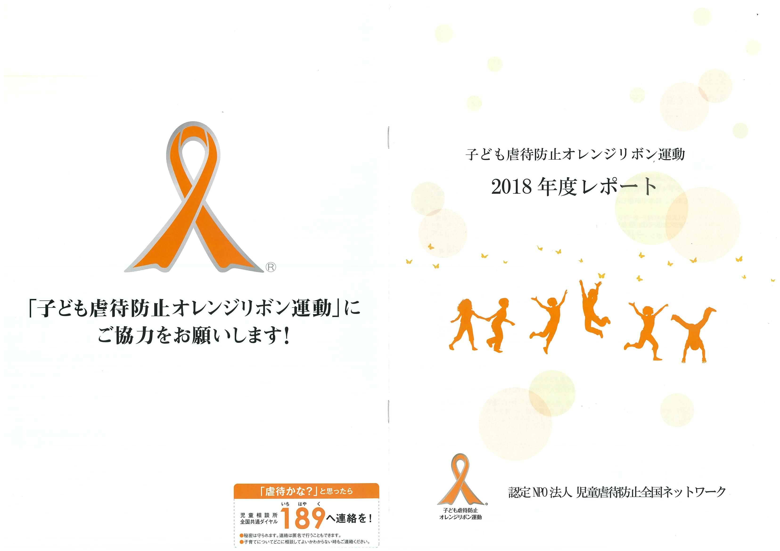 認定NPO法人児童虐待防止全国ネットワーク(オレンジリボン)