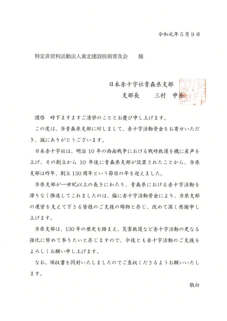 日本赤十字社 青森県支部
