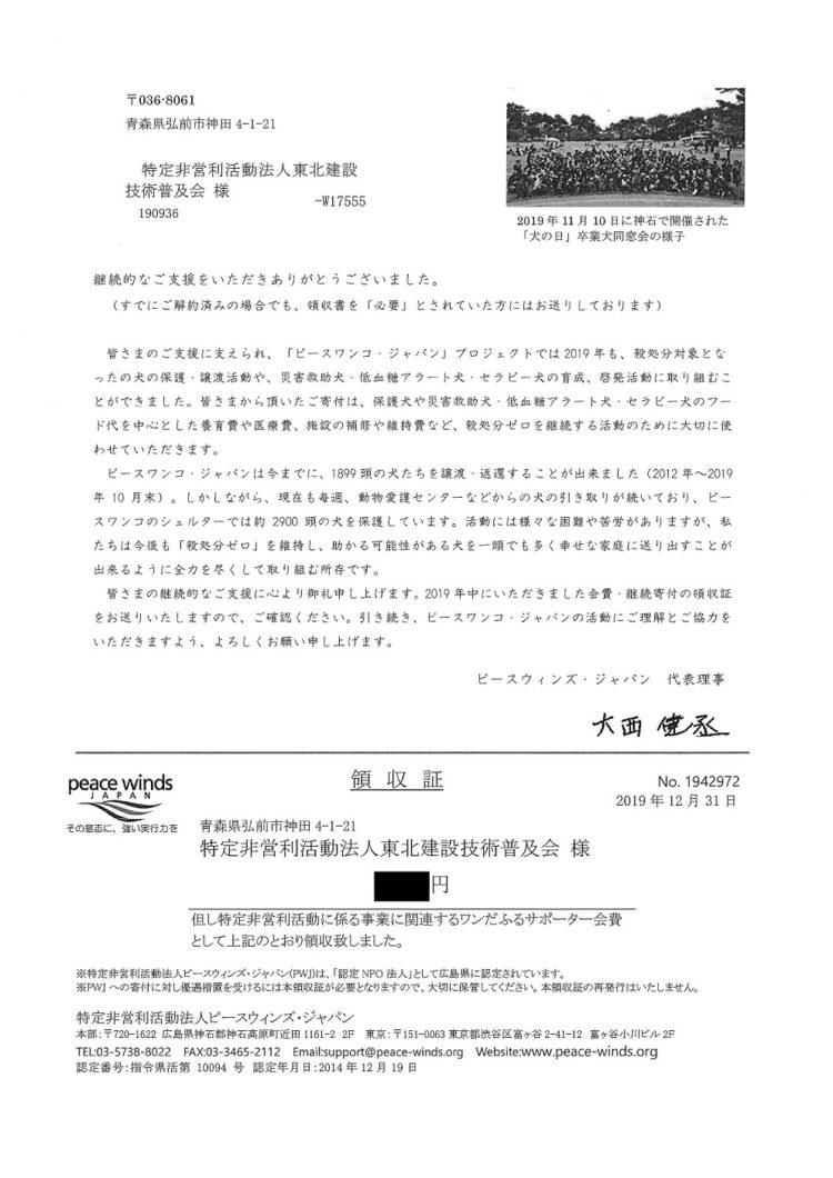特定非営利活動法人 ピースウィンズ・ジャパン